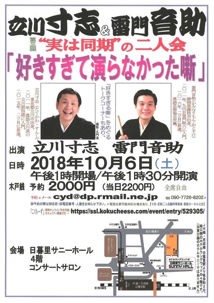 f:id:otosuke2:20180901172347j:image