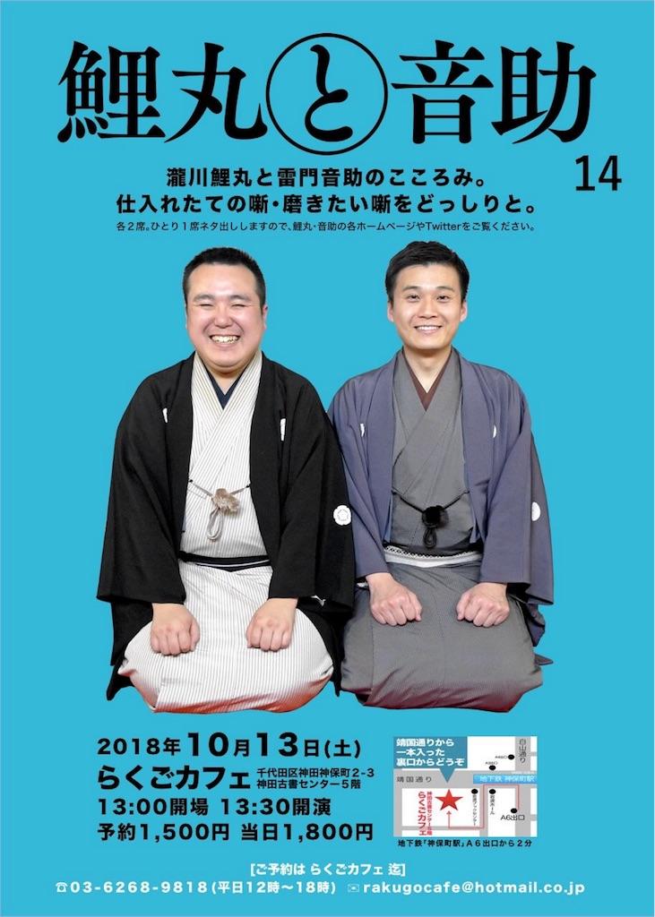 f:id:otosuke2:20180930074257j:image