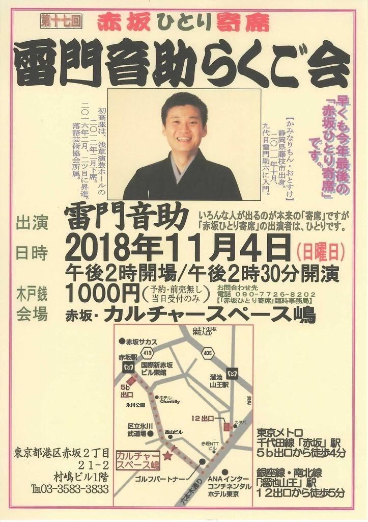 f:id:otosuke2:20181103111758j:image
