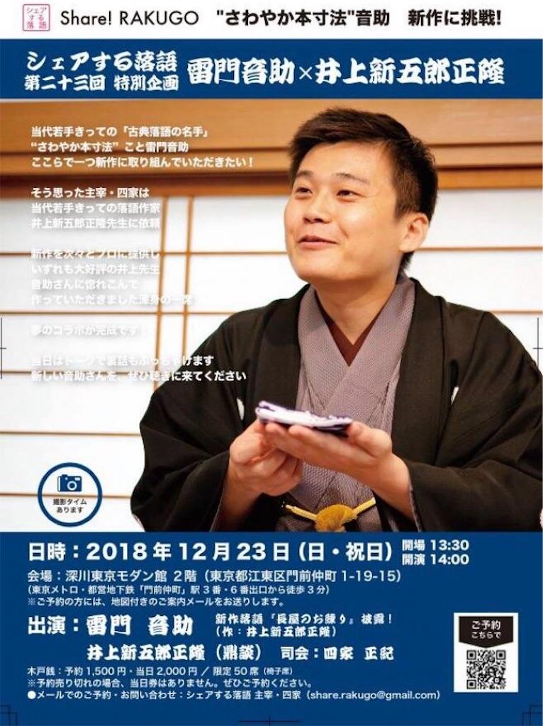 f:id:otosuke2:20181201112803j:image