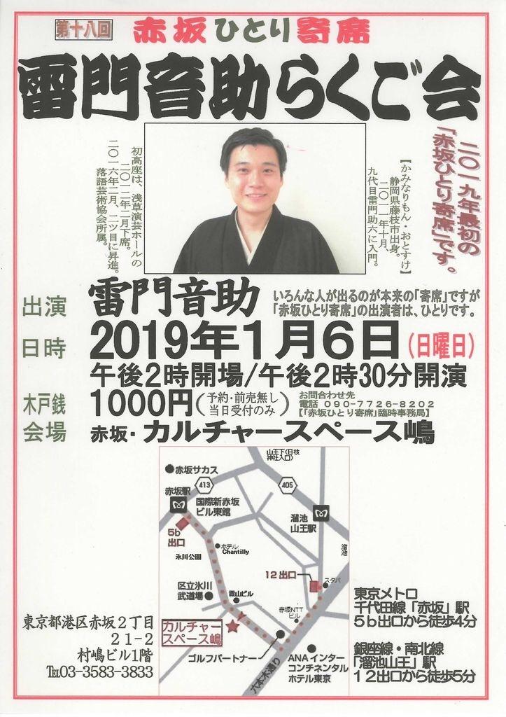 f:id:otosuke2:20190101142150j:image