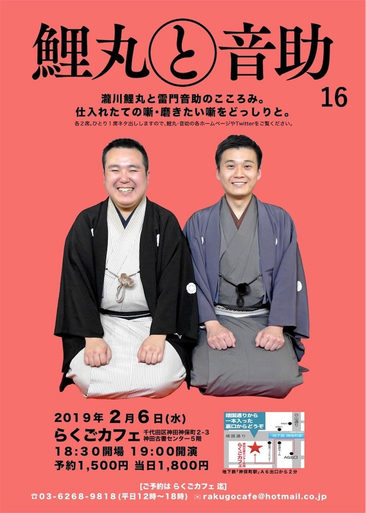 f:id:otosuke2:20190131154927j:image