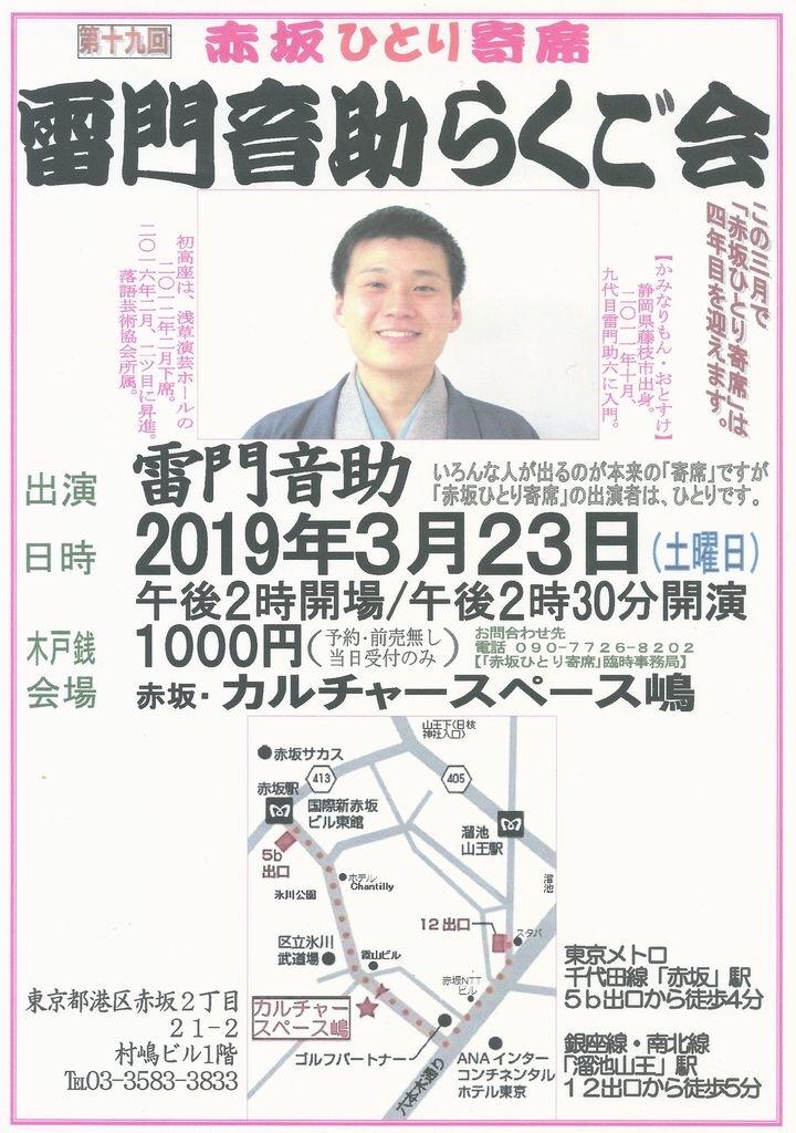 f:id:otosuke2:20190227204449j:image
