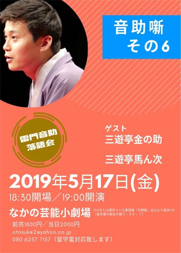f:id:otosuke2:20190501015231j:image