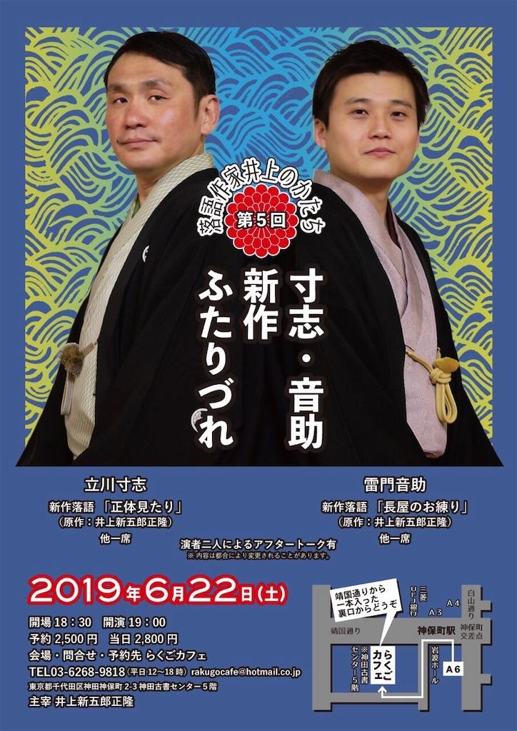 f:id:otosuke2:20190503020048j:image
