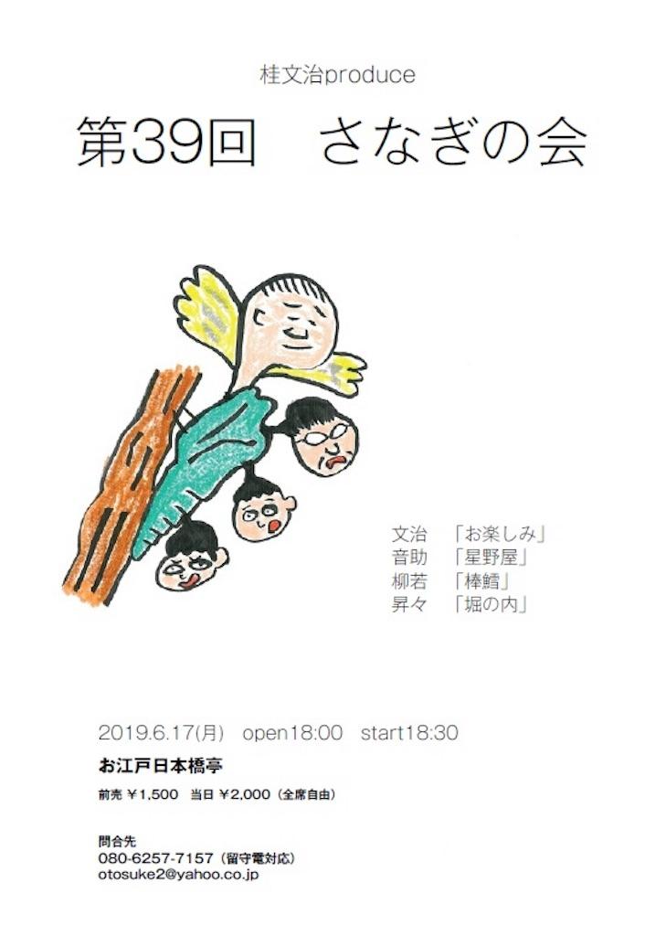 f:id:otosuke2:20190523120522j:image