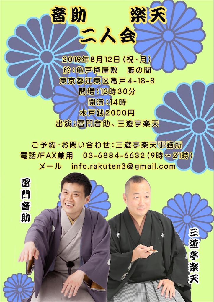f:id:otosuke2:20190524130721j:image