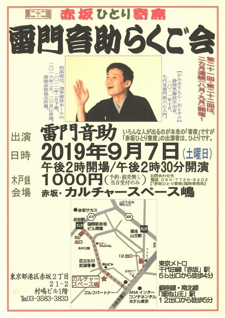 f:id:otosuke2:20190901081612j:image