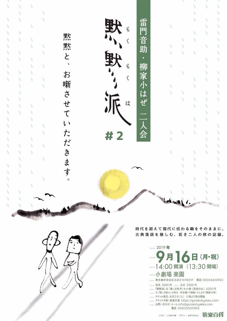 f:id:otosuke2:20190901081720j:image