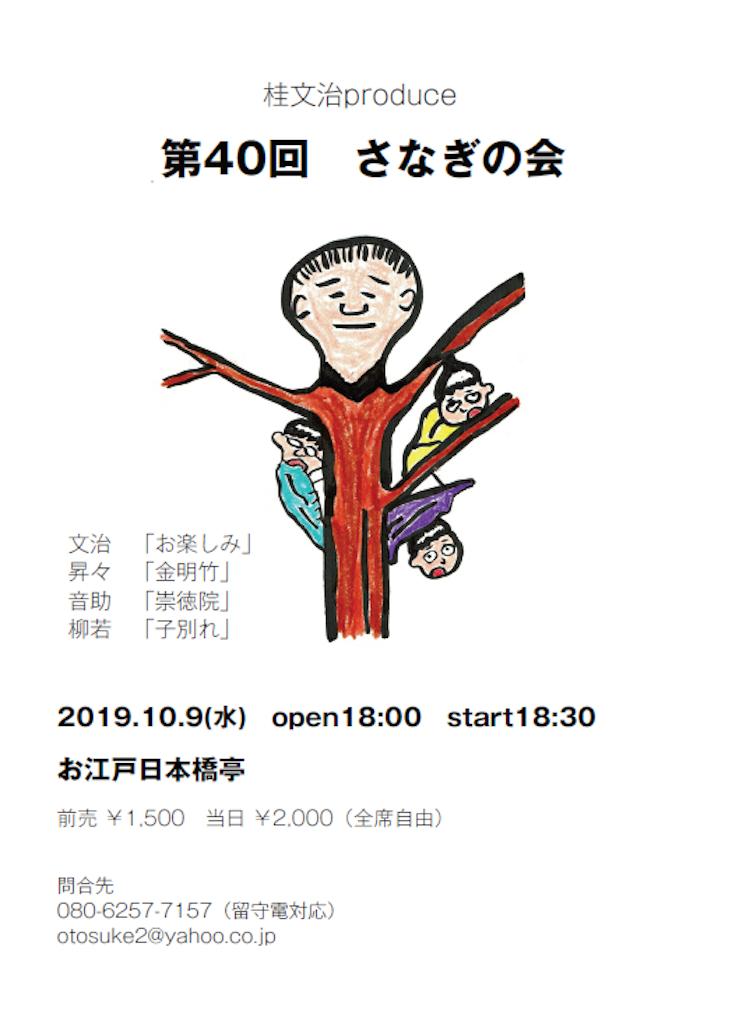 f:id:otosuke2:20190901082302p:image