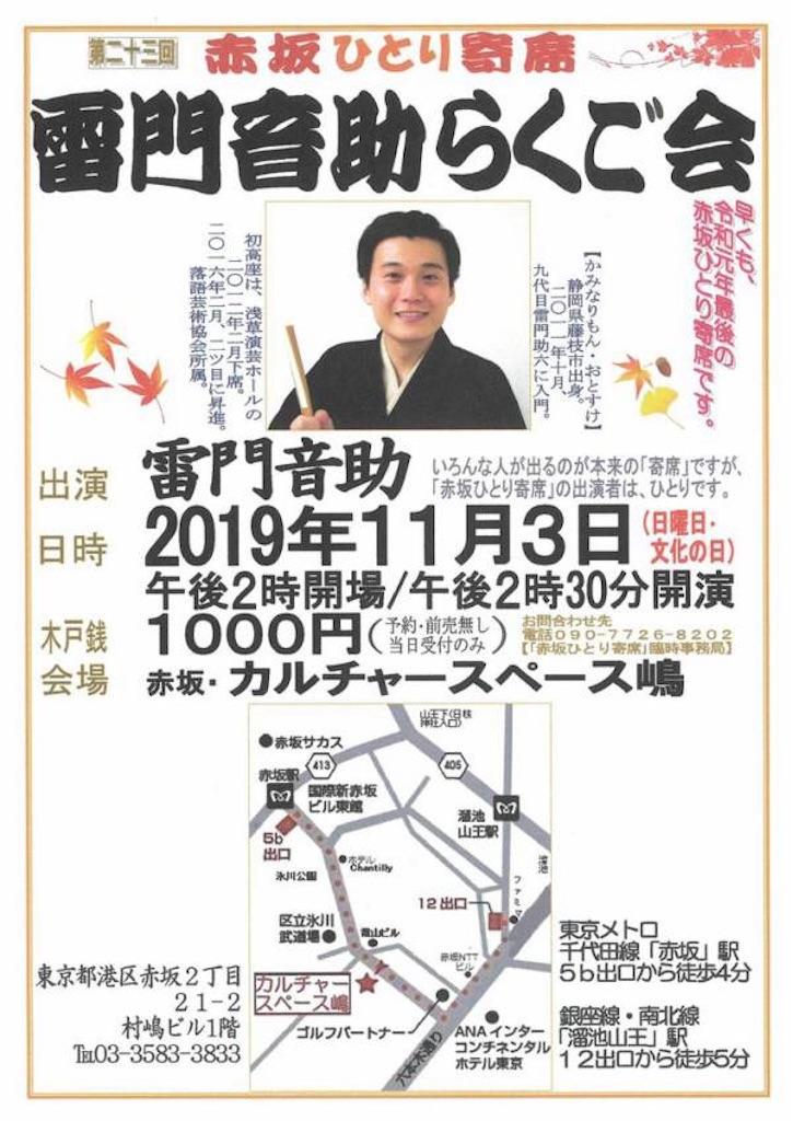 f:id:otosuke2:20190930204451j:image
