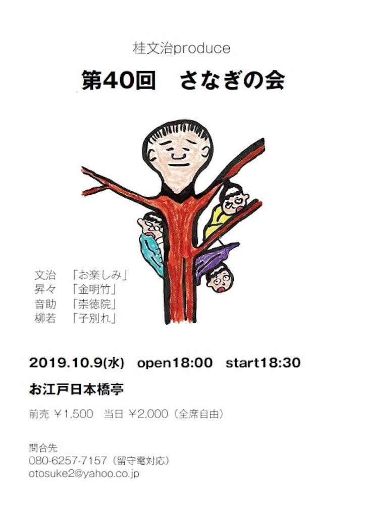 f:id:otosuke2:20190930210353j:image