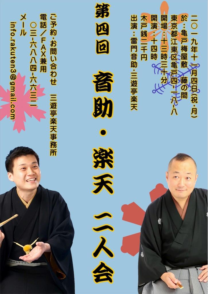 f:id:otosuke2:20190930213728j:image