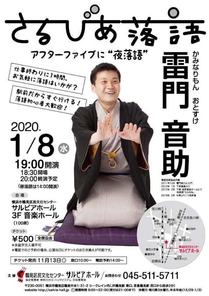 f:id:otosuke2:20191125173600j:image