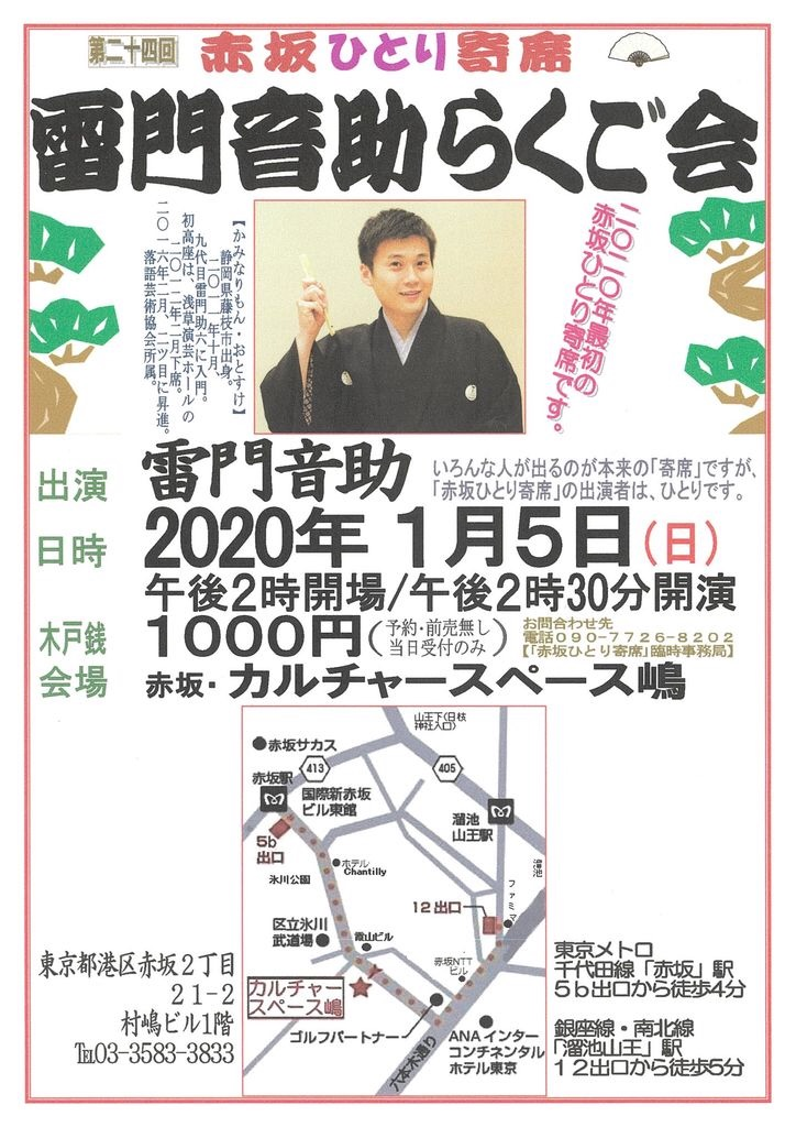 f:id:otosuke2:20191231145536j:image