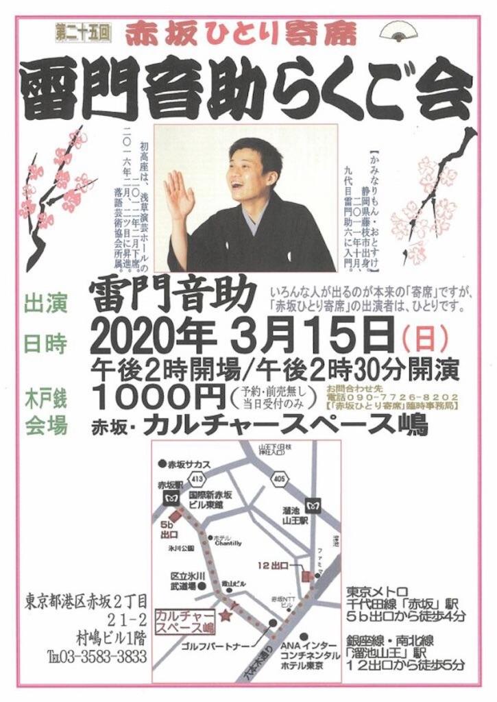 f:id:otosuke2:20200201005620j:image