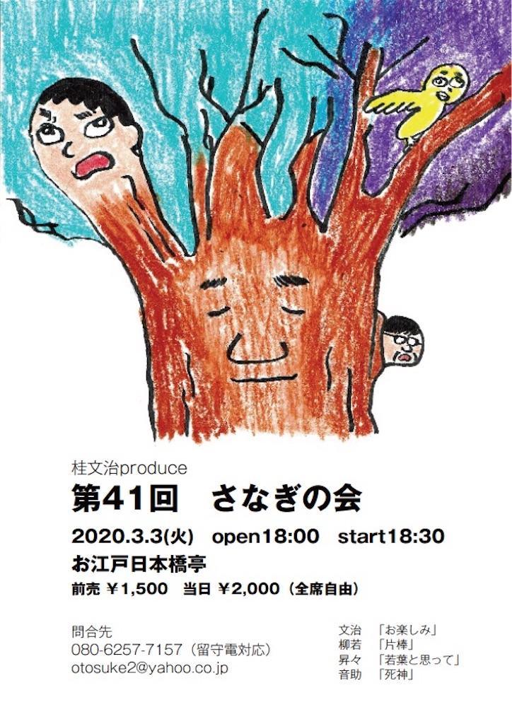 f:id:otosuke2:20200229190052j:image