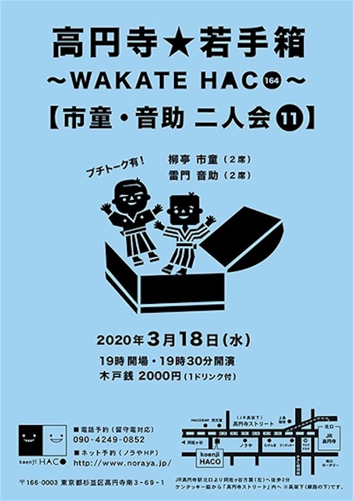 f:id:otosuke2:20200229190154j:image