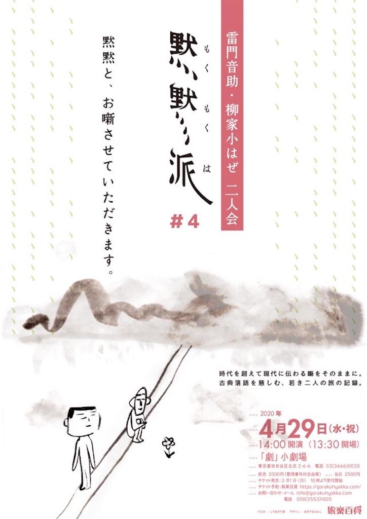 f:id:otosuke2:20200229190256j:image