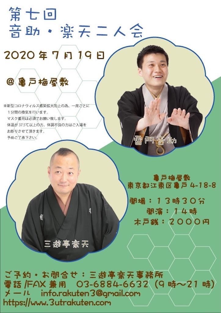 f:id:otosuke2:20200701092544j:image