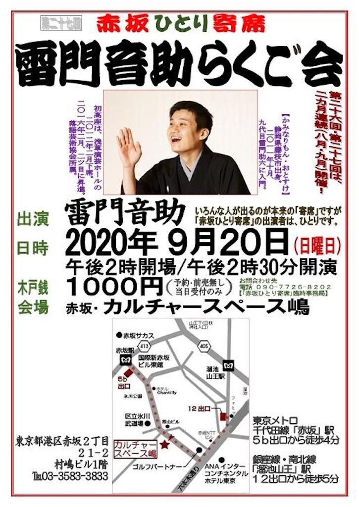 f:id:otosuke2:20200802000343j:image