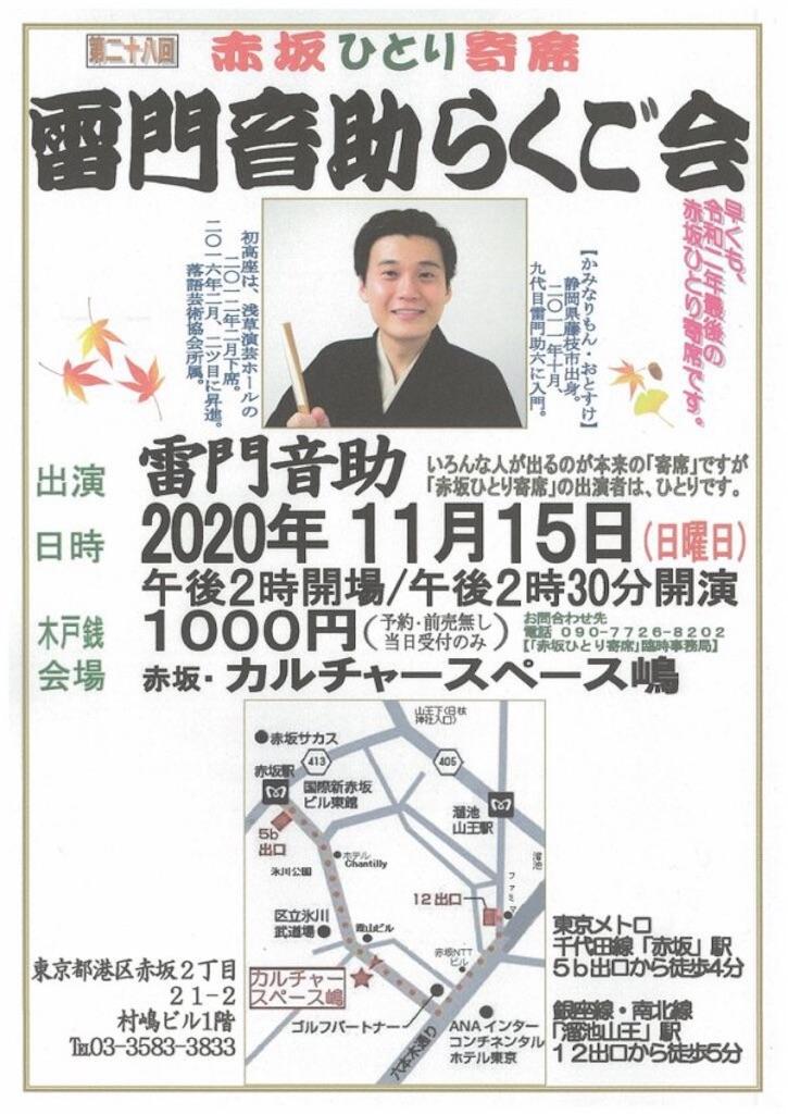 f:id:otosuke2:20200929205656j:image