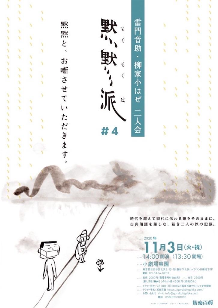 f:id:otosuke2:20200929205825j:image