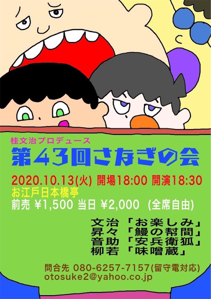 f:id:otosuke2:20200929221846j:image