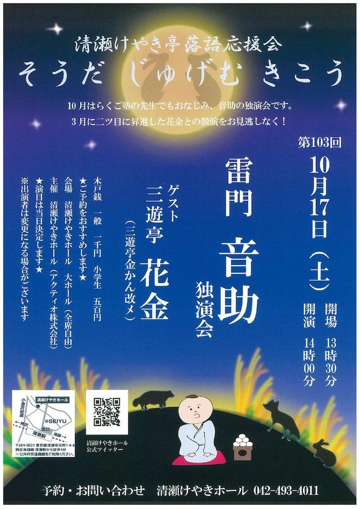 f:id:otosuke2:20200929222011j:image