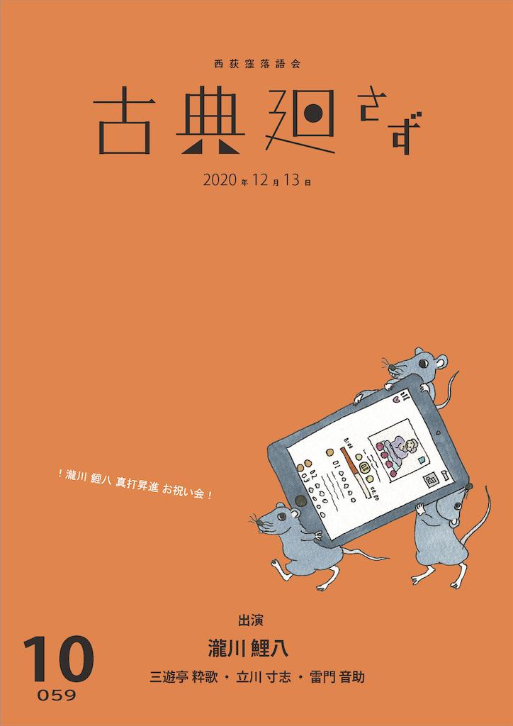 f:id:otosuke2:20201030221356p:image