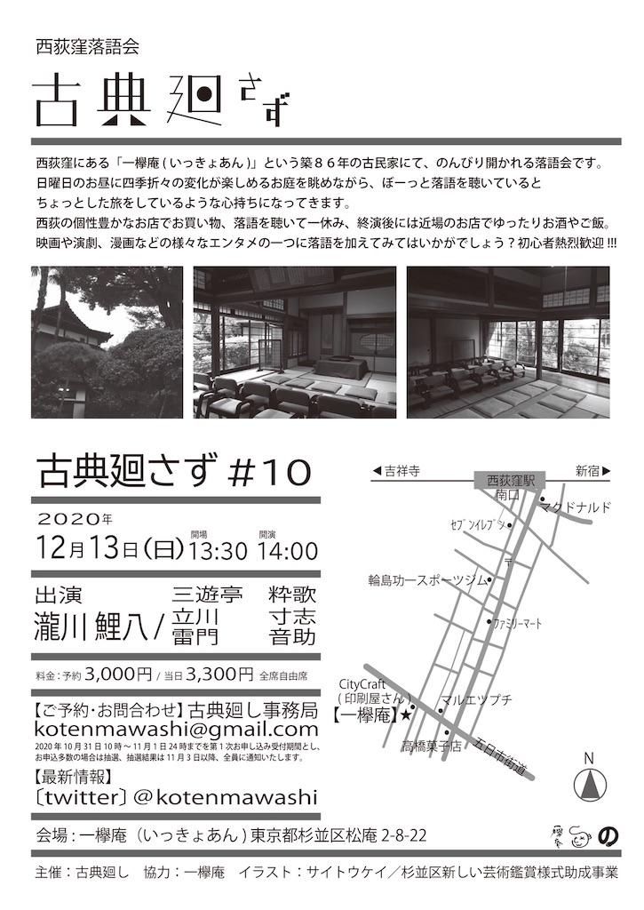 f:id:otosuke2:20201030221436j:image