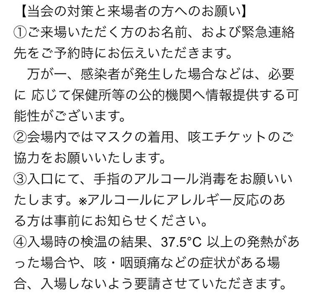 f:id:otosuke2:20201030221506j:image
