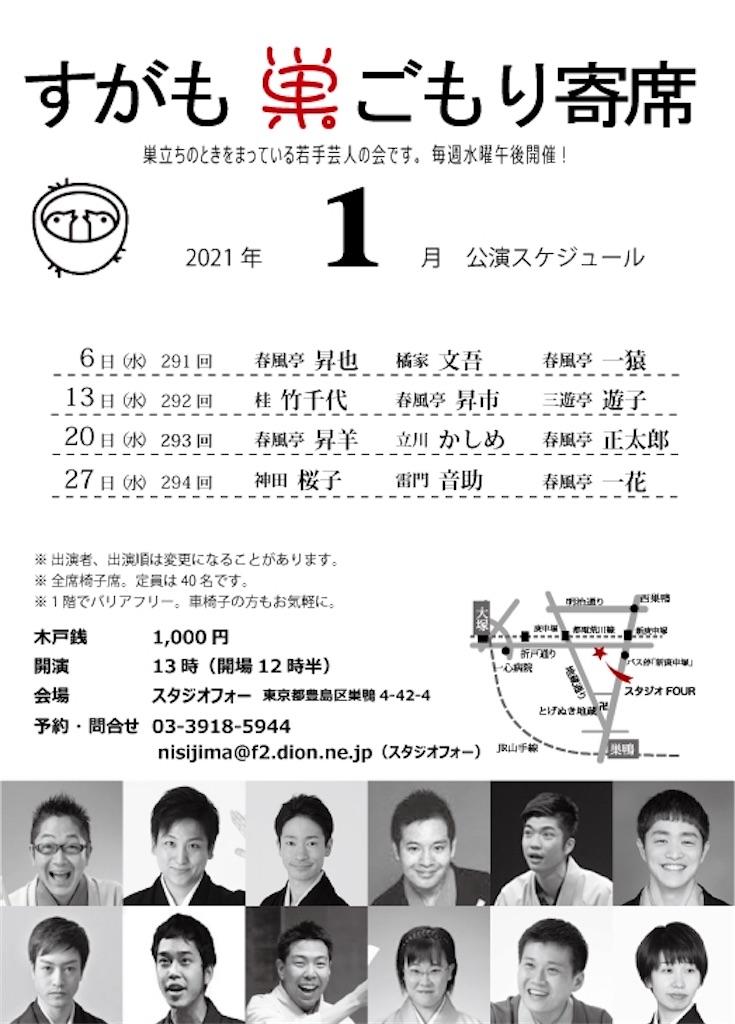 f:id:otosuke2:20201204143856j:image