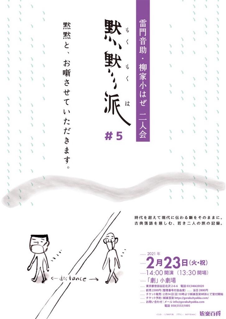 f:id:otosuke2:20210105174351j:image