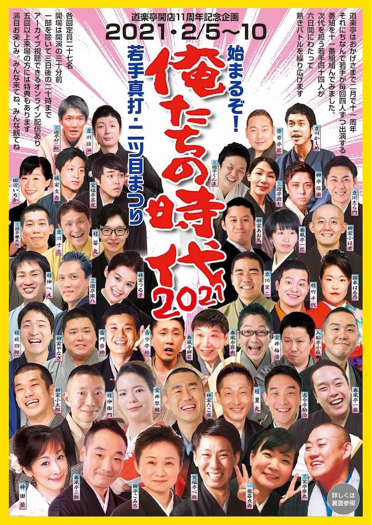 f:id:otosuke2:20210107125750j:image