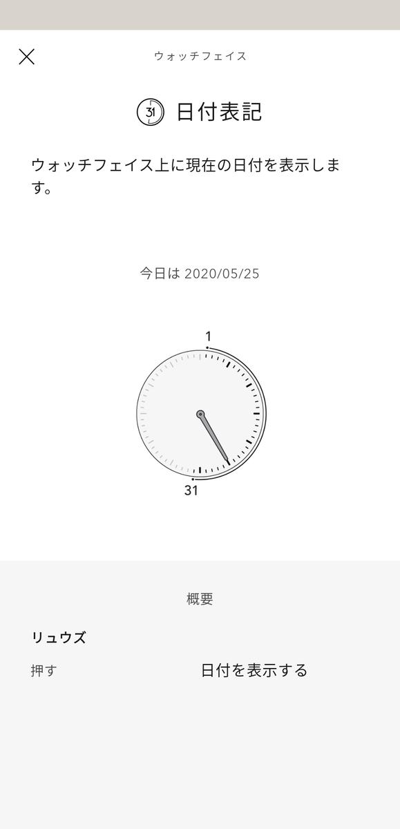 f:id:otouma:20200526152443j:plain
