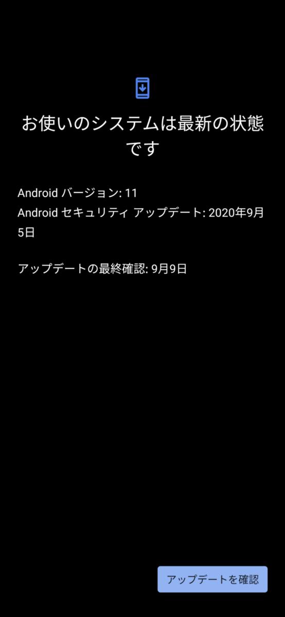 f:id:otouma:20200910003320p:plain