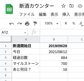 f:id:otouma:20210812153337p:plain