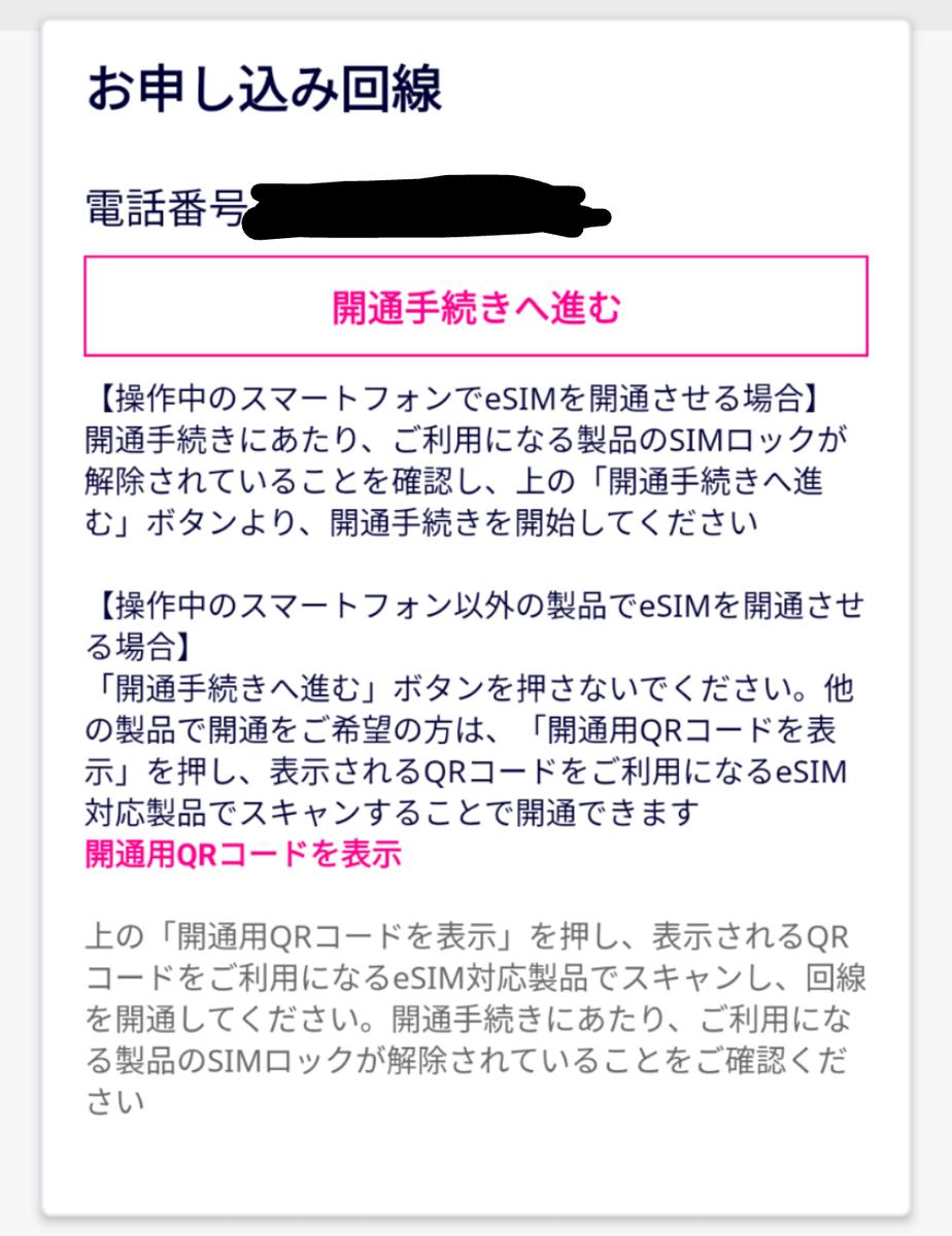 f:id:otouma:20210912184620p:plain