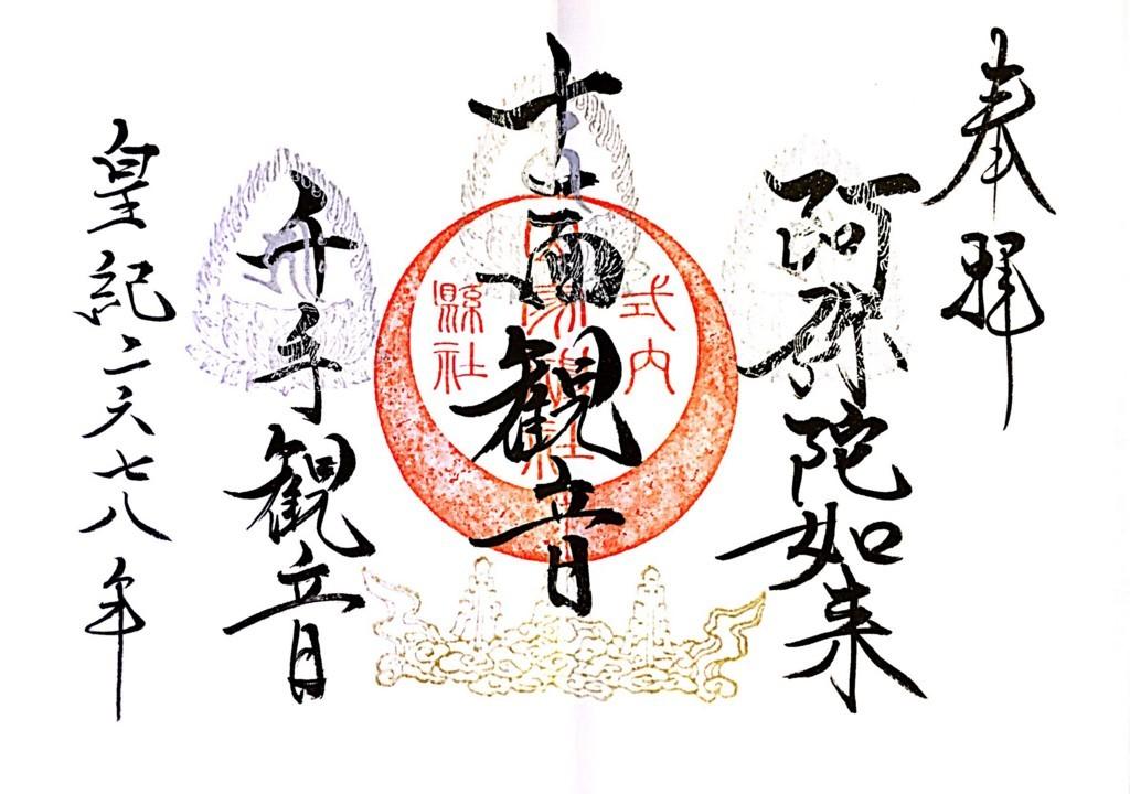 山家神社例大祭 宵祭 御朱印