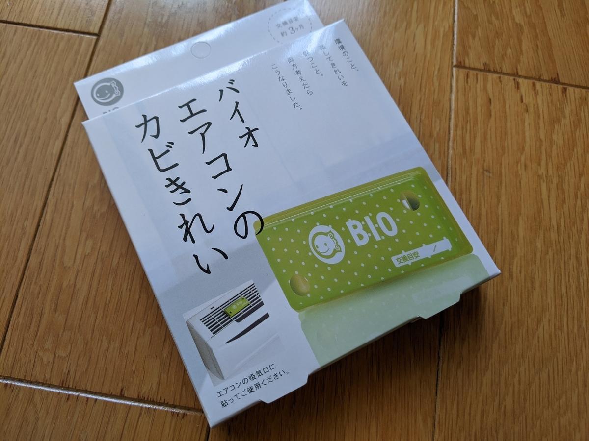 f:id:otoyan191:20200804174555j:plain