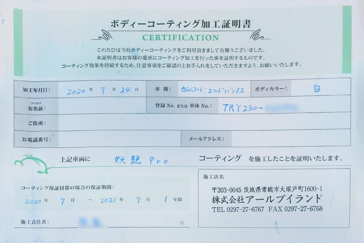 f:id:otoyan191:20210213171845j:plain