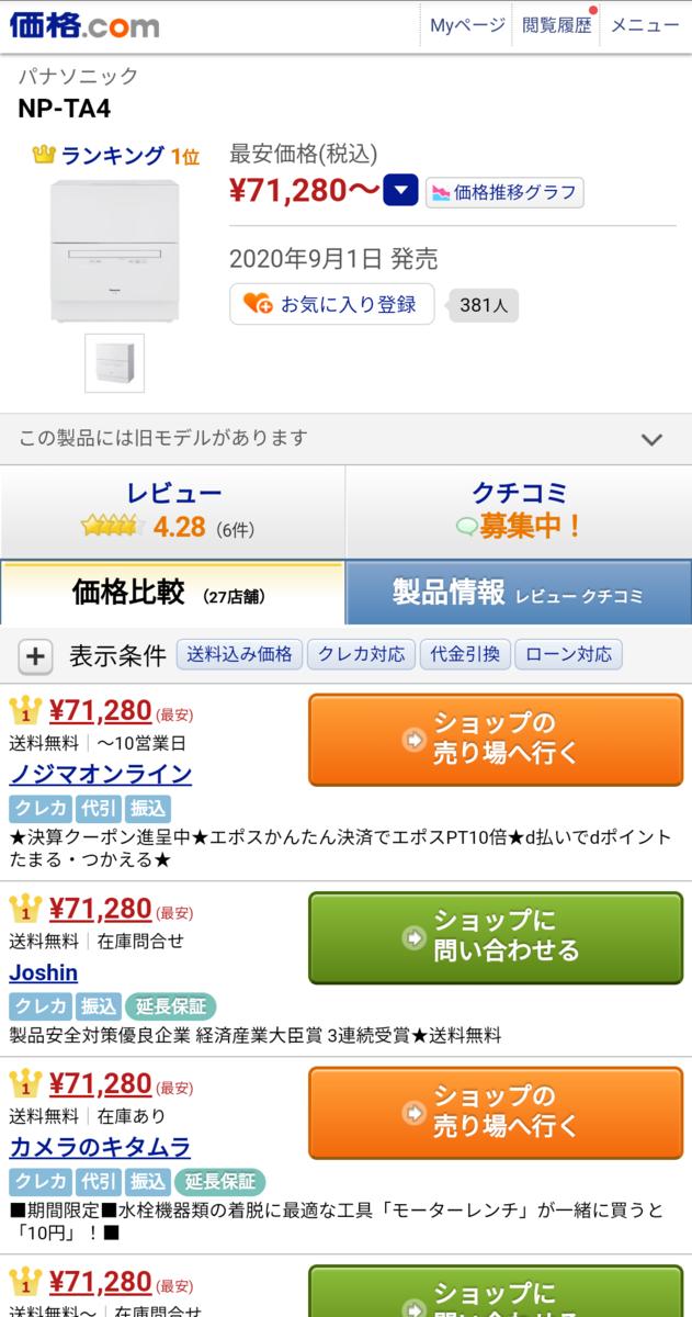f:id:otoyan191:20210315184931p:plain
