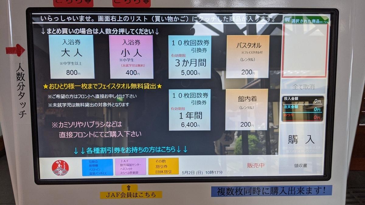 f:id:otoyan191:20210506182508j:plain