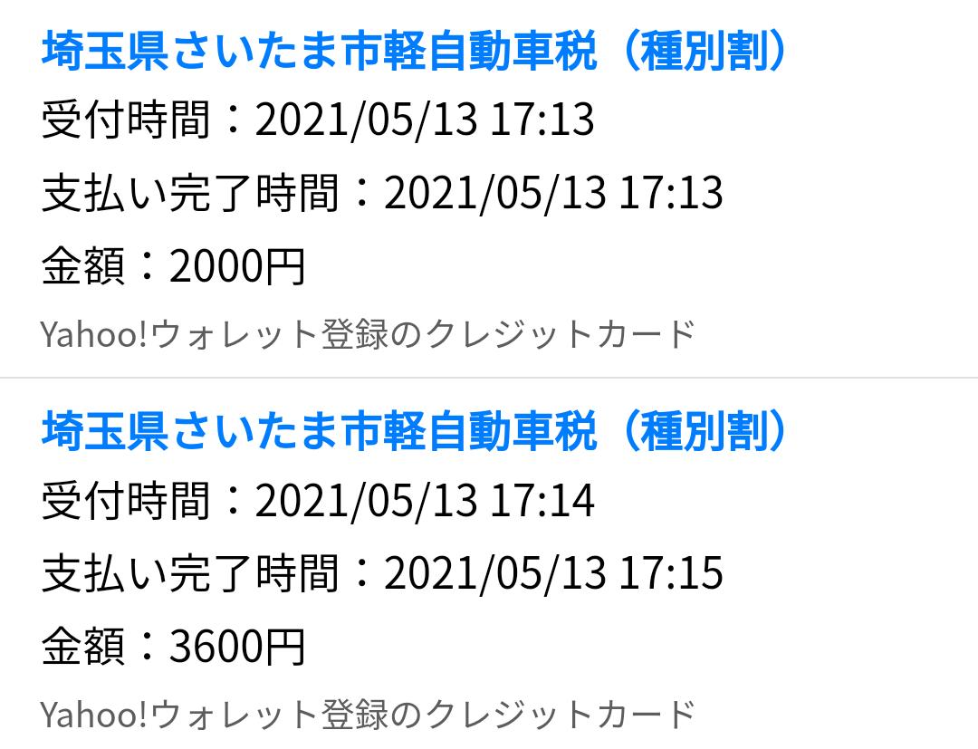 f:id:otoyan191:20210517190650p:plain