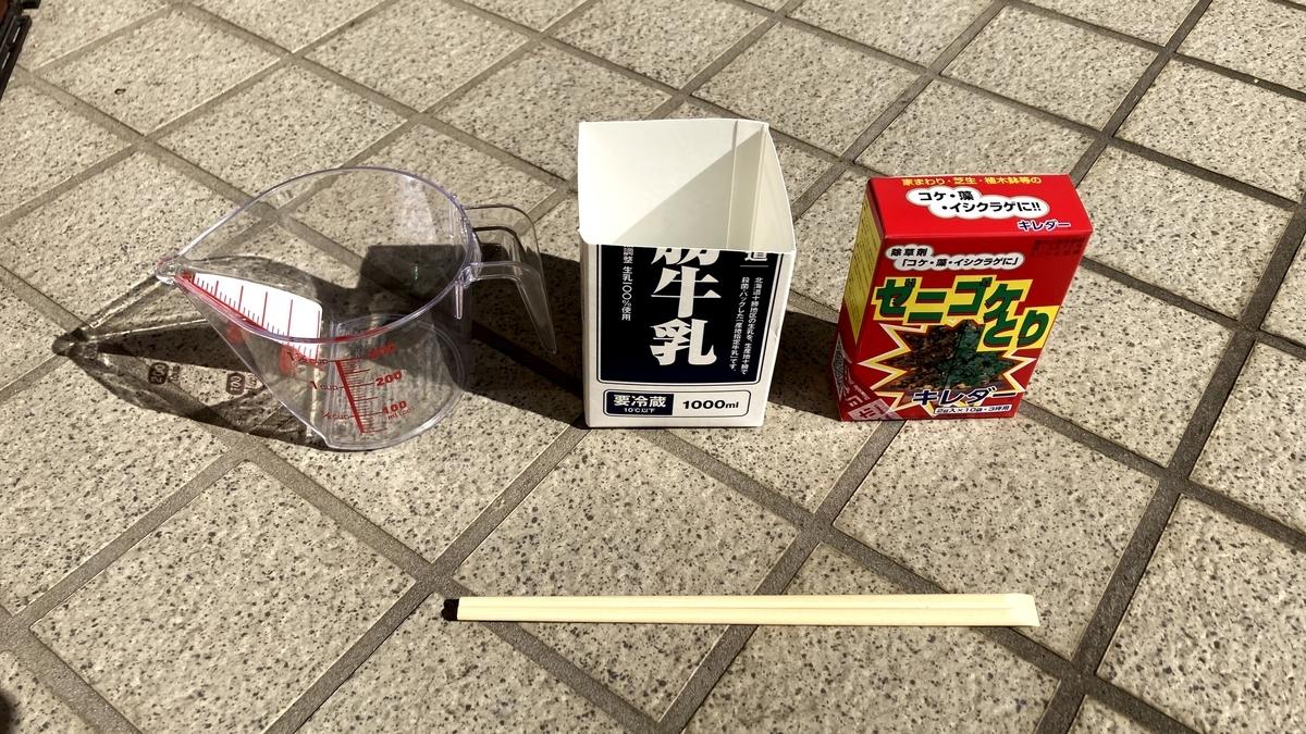 f:id:otoyan191:20210606180800j:plain