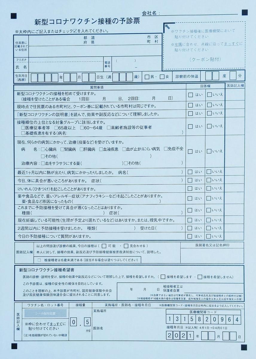 f:id:otoyan191:20210701102655j:plain