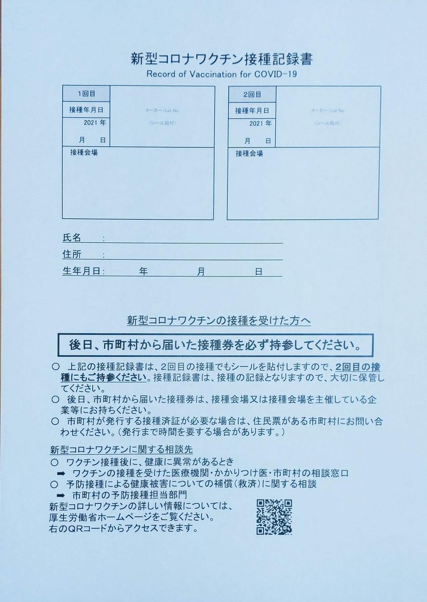 f:id:otoyan191:20210701102710j:plain