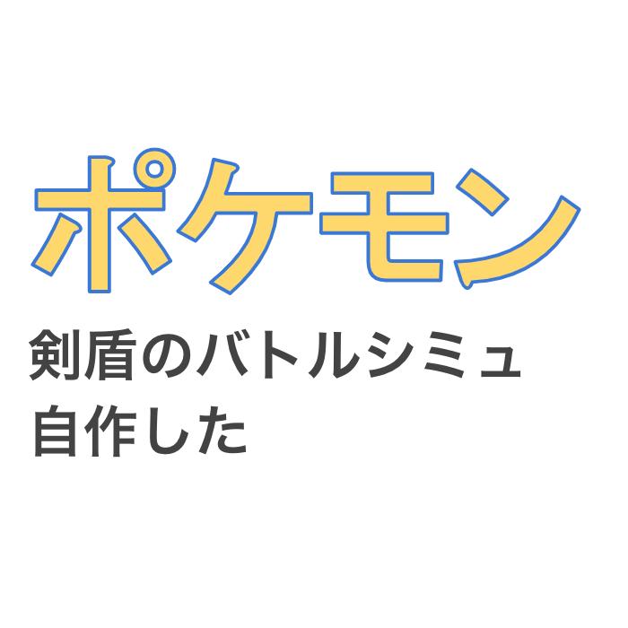 f:id:otoyo0122:20200821100008p:plain:w300