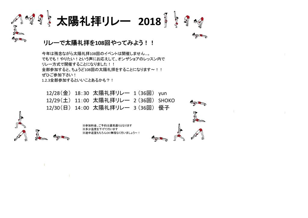 f:id:ots2016:20181115093130j:plain